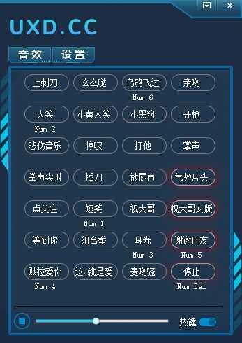苏杨主持人音效助手 3.0