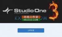 Studio One 3 (一键安装)