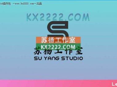 苏杨VST插件32位(停更)
