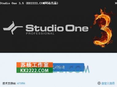 Studio One 3.5(一键安装版)