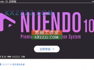 Nuendo 10 定制版 一键安装