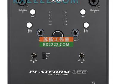 艾肯PlatformU22(ProDrive III)声卡驱动