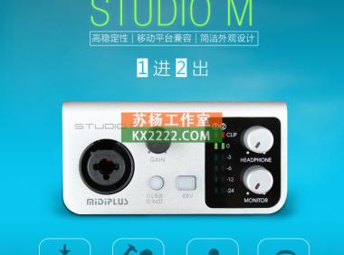 Midiplus studio M声卡驱动