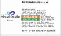 苏杨工作室 VC++运行库